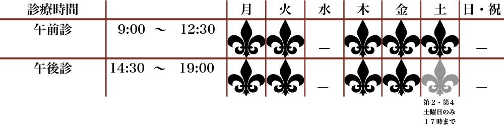 診療時間 9:00~13:00 月・火・木・金・土 14:30~19:00 月・火・木・金 ※第2・第4土曜日17時まで