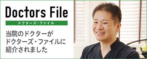 doctorsFiles